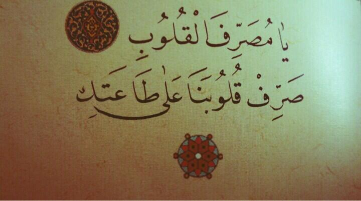 Ey bütün kalplerin tasarrufu elinde olan Allah'ım! Bizim kalbimizi taat ve ibadete yönlendir